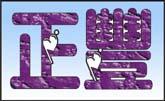 正豐旗幟禮品水晶壓克力雷射雕刻黃金舞蹈獎牌獎杯刺繡背章木匾背心彩帶布條招牌桌牌